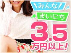 みんな、まいにち3.5万円以上!