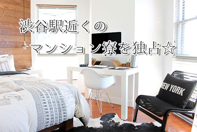 渋谷駅近くのマンション寮を独占☆